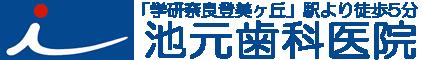 「学研奈良登美ヶ丘」駅より徒歩5分 池元歯科医院